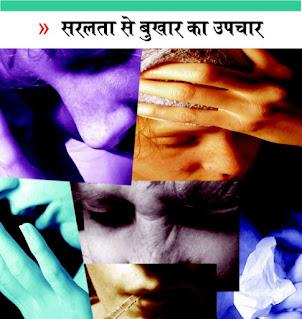 सरलता से बुखार का उपचार hindi, Fever home remedies in hindi, saralta se bukhar ka upchar in hindi,bukhar ki jankari in hindi, bukhar ki purn jankari in hindi, tez bukhar ko kam karne ka tarika  in hindi, bar bar bukhar aane ka ilaj in hindi, fever kam karne ke gharelu upay in hindi, bacho ko bukhar ka ilaj in hindi, bukhar utarne ke totk in hindi, fever ki photo,  fever ki jpg, fever ki jpeg, fever ki pdf, fever article in hindi, saralta se bukhar ka upchar in hindi in hindi, bukhar kya hai in hindi, bukhar kyon ata hai in hindi, purana bukhar ka ilaj in hindi, tez bukhar ko kam karne ka tarika in hindi,  tez bukhar ko kam karne ka tarika in hindi, बुखार एक आम बीमारी है in hindi जो आती-जाती रहती हैं in hindi शरीर में बाहरी संक्रमण का प्रवेश कर जाना in hindi मौसम का अचानक बदलना आदि in hindi बुखार के कारण बनते हैं in hindi जब शरीर में कोई बाहरी संक्रमण प्रवेश कर जाता है in hindi तो शरीर उस संक्रमण से अपनी रक्षा करने के लिए प्रतिरोध करता है in hindi इस प्रतिरोध में शरीर का तापमान काफी बढ़ जाता है in hindi और इसी को हम बुखार आना कहते है in hindi बदलते मौसम में छोटे से लेकर बड़ों को बुखार आना एक आम समस्या है in hindi आमतौर पर बुखार आना एक अच्छी बात है in hindi क्योंकि इससे इम्यूनिटी तेजी से बढ़ती है in hindi लेकिन अगर बुखार ज्यादा दिनों तक बना रहता है in hindi तो शरीर कमजोर हो जाता है in hindi  जिसके कारण आ कई अन्य बीमारियों के भी शिकार हो सकते है in hindi  साधारण बुखार 2-3 दिन बना रहता है in hindi  लेकिन अगर लगातार आपको बुखार बना रहे in hindi  तो इसका इलाज कराना बहुत ही जरूरी है in hindi  यदि बुखार से अधिकतर परेशान रहते हैं in hindi  तो इन घरेलू उपायों को अपना सकते है in hindi  कमजोर रोग प्रतिरोधक क्षमता in hindi  जिन लोगों की रोग प्रतिरोधक क्षमता मजबूत होती है in hindi  इनको आसानी से बुखार नहीं आता in hindi  फिर चाहे मौसम कैसा भी मौसम हो in hindi  कमजोर रोग प्रतिरोधक क्षमता के कारण मौसम में जरा से परिवर्तन होने पर सर्दी जुकाम हो जाता है in hindi  संक्रमित बुखार यह किसी बाहरी संक्रमण के शरीर में प्रवेश कर जाने से होता हैin hindi  इस बुखार में गले में दर्द in hindi  गले 