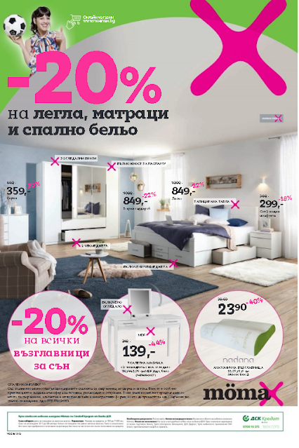 MOMAX  Топ Оферти, Промоции и Брошури от 28.06 2021→ -20% на легла, матраци, спално бельо, възглавници за сън