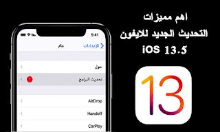 اهم مميزات التحديث الجديد ios 13.5 للايفون