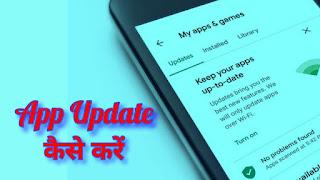 App Update Kaise Kare
