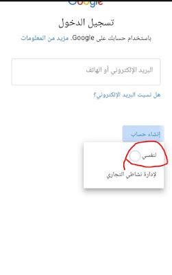 الربح من الانترنت | يعني ايه بلوجر؟! و طريقة انشاء حساب gmail  - دوره بلوجر (الدرس الاول)