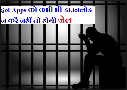 illegal apps, phone hacker apps,illegal android apps,banned android apps download, illegal android market
