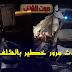 حادث مرور خطير بالطريق السيار بالشلف