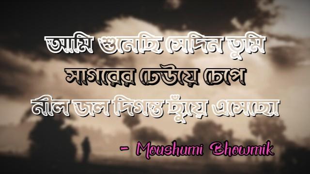 Ami Shunechi Sedin Tumi Lyrics