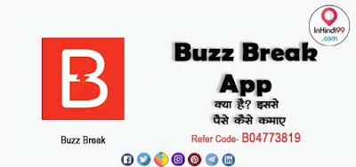 BuzzBreak app क्या है ? विडियो, न्यूज़, गेम, सर्वे कर पैसे कमाए