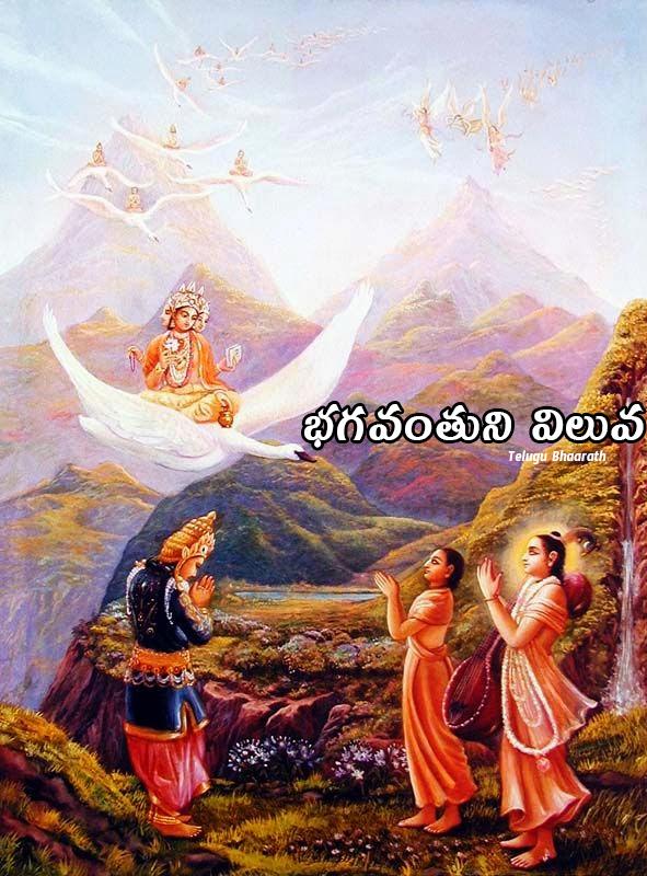 భగవంతుని విలువ - Bhagawantuni viluva