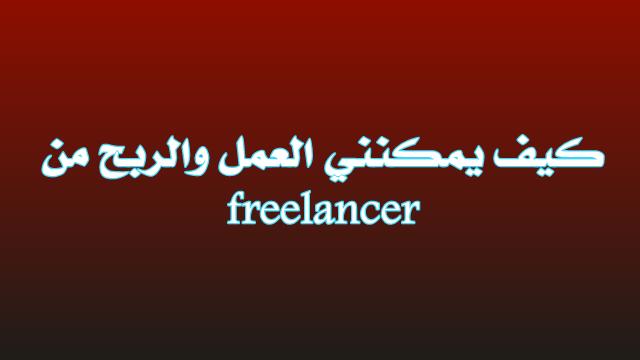 كيف يمكنك العمل و ربح المال من freelancerer 2021