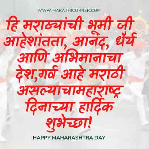 Maharashtra Day Wishes in Marathi