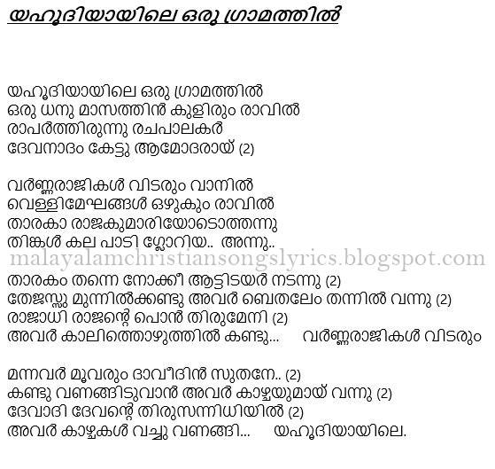 Christian Devotional Song Lyrics Yahoodiyayile Oru Gramathil List of all malayalam movie songs produced till date. christian devotional song lyrics