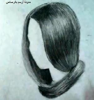 تعلم الرسم : رسم الشعر بالرصاص خطوة بخطوة