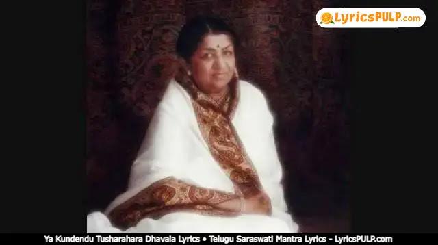 Ya Kundendu Tusharahara Dhavala Lyrics • Telugu Saraswati Mantra Lyrics - LyricsPULP.com