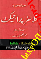 Flaster Project  فلاسٹر پراجیکٹ
