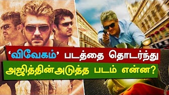 What next for Ajith after Vivegam, an exclusive