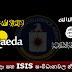 අල්කයිදා සහ ISIS හි නිර්මාතෘ