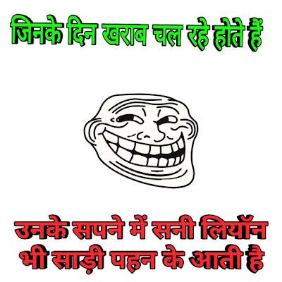 Adults Jokes In Hindi