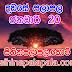 Lagna Palapala Ada Dawase  | ලග්න පලාපල | Sathiye Lagna Palapala 2020 | 2020-01-20