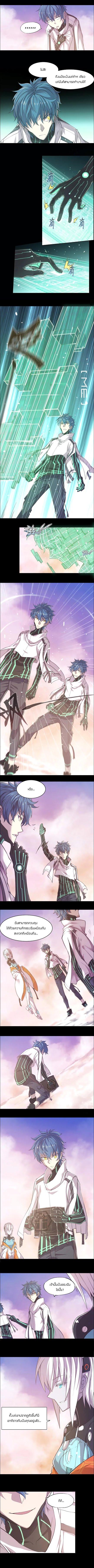 Divine Realm Online - หน้า 10