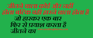 Motivational Quotes in Hindi--motivation images hd