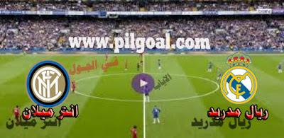 مباراة ريا ل مدريد وانتر ميلان بث مباشر في الجول