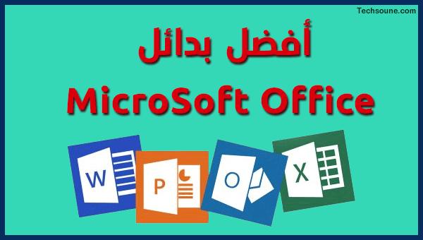 أفضل بدائل مجانية لبرامج Microsoft Office