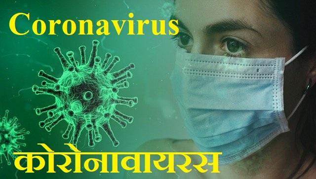 गूगल ने भी लॉन्च की कोरोनावायरस नई वेबसाइट| Coronavirus | Hindi Tech Know