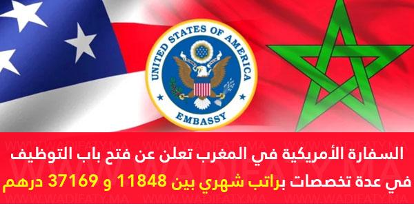 Ambassade des Etats-Unis Emploi Recrutement