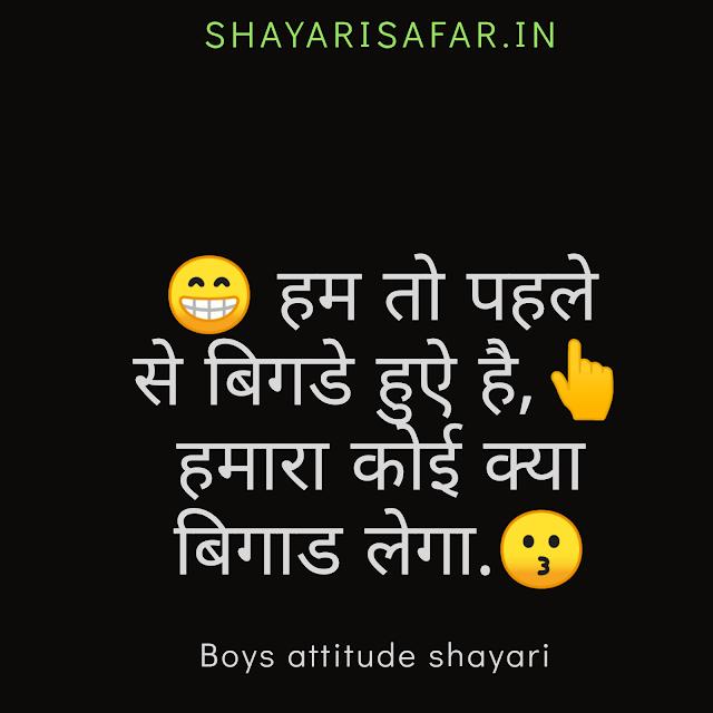 boys attitude