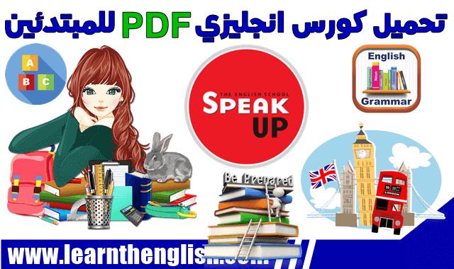 كورس انجليزي PDF سهل وبسيط للمبتدئين حمله الان