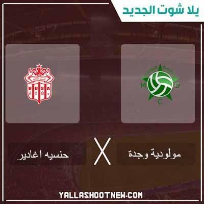 مشاهدة مباراة حسنية أكادير و مولودية وجدة بث مباشر اليوم 09-02-2020 فى الدورى المغربى