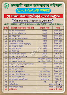 Islami Bank hospital barisal doctor list