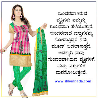 Life Truths Secrets Quotes in Kannada - Amazing Facts in Kannada
