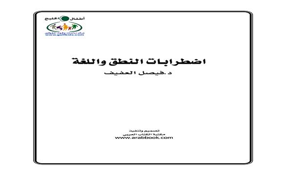 اضطرابات النطق واللغة  pdf