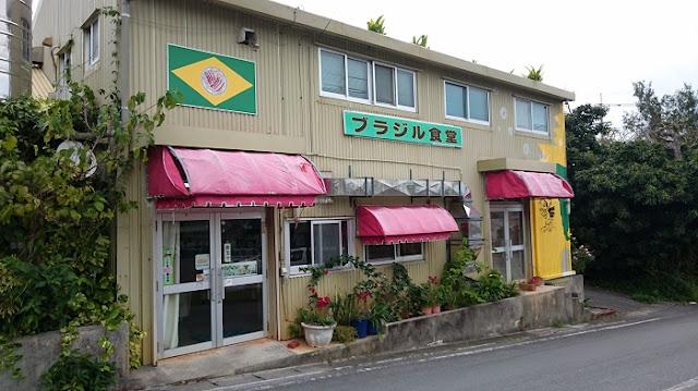 ブラジル食堂の写真