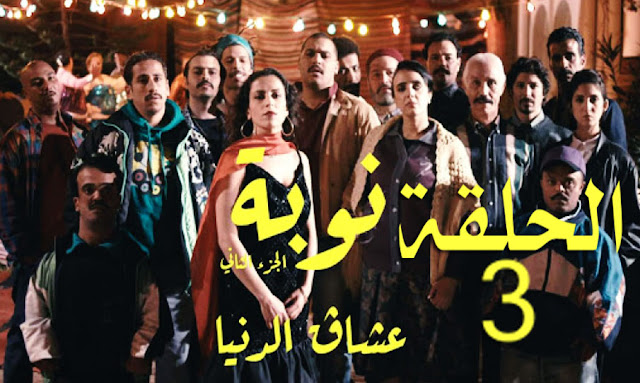 نوبة 2 عشاق الدنيا الحلقة 3 - Nouba 2 Ochek Denya Ep 3