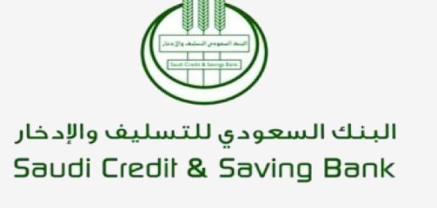 رقم خدمة العملاء فروع بنك التسليف الموحد المجاني السعودية 1443