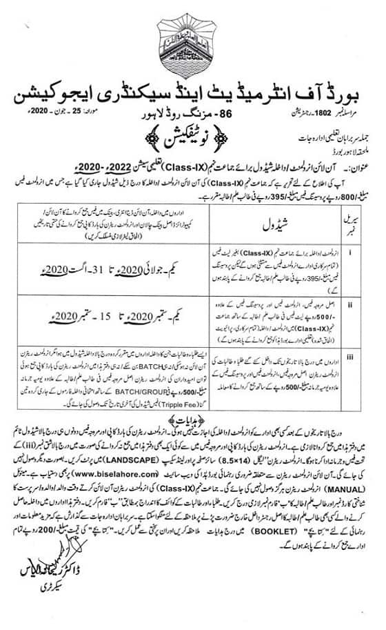 Lahore Board 9th class 2020-2022 registation schedule announced