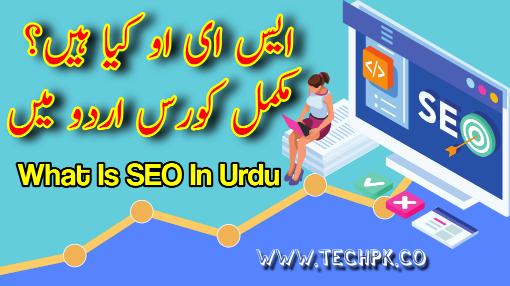 What is seo in Urdu | ایس ای او کیا ہے، SEO کورس