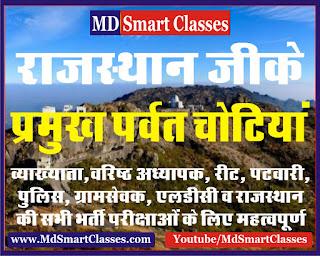राजस्थान की प्रमुख पर्वत चोटियाँ   Rajasthan Ki Parvat Chotiya   Rajasthan GK Chotiya   Arawali Parvatmala ki Chotiya   Rajasthan ki Chotiya   Rajasthan Parvat Shikhar