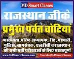 राजस्थान की प्रमुख पर्वत चोटियाँ | Rajasthan Ki Parvat Chotiya | Rajasthan GK Chotiya | Arawali Parvatmala ki Chotiya | Rajasthan ki Chotiya | Rajasthan Parvat Shikhar