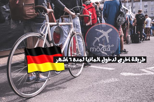 طريقة جميلة للسفر الى المانيا و بسهولة كبيرة 2020