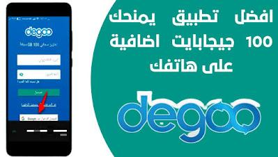 تحميل وشرح تطبيق Degoo للحصول على مساحة تخزينية إضافية على هاتفك