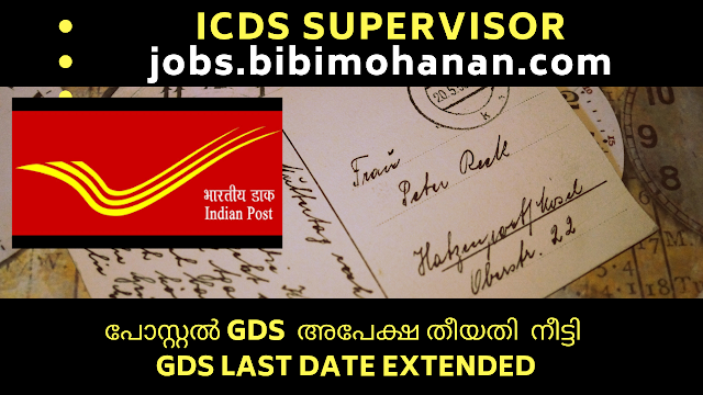 India Post GDS Application