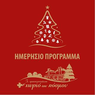Χριστουγεννιάτικο Χωριό του Κόσμου - Καπνικός Σταθμός Κατερίνης - Σάββατο 24 Δεκεμβρίου 2016 - Ημερήσιο πρόγραμμα