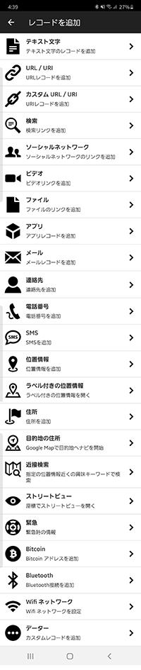 NFC Tools レコード追加