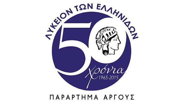 Τακτική Γενική Συνέλευση του Λυκείου Ελληνίδων Άργους