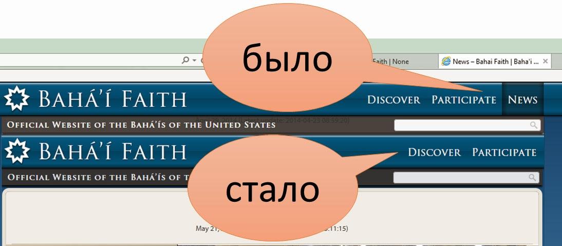 Изменения на официальном сайте бахаи США