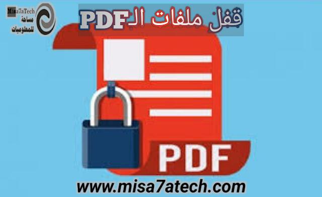 حماية ملفات PDF بكلمة سر باستخدام برنامج وورد أو متصفح ايدج | حماية ملفات الـ PDF.