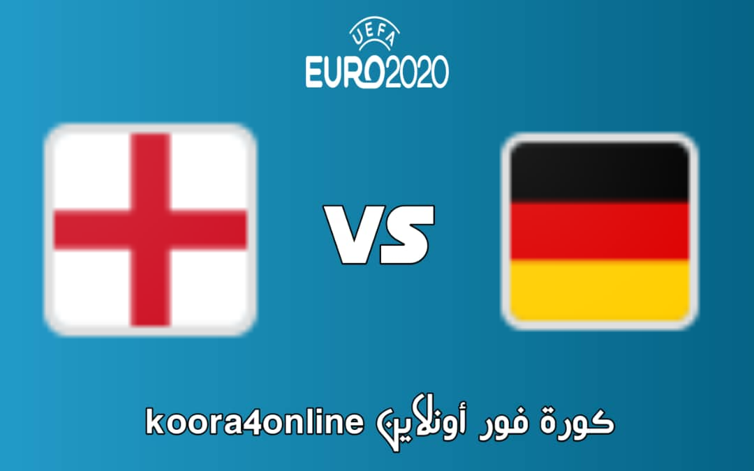 مشاهدة مباراة  انجليزا  و المانيا بث مباشر اليوم 29-06-2021 كأس أوروبا 2021