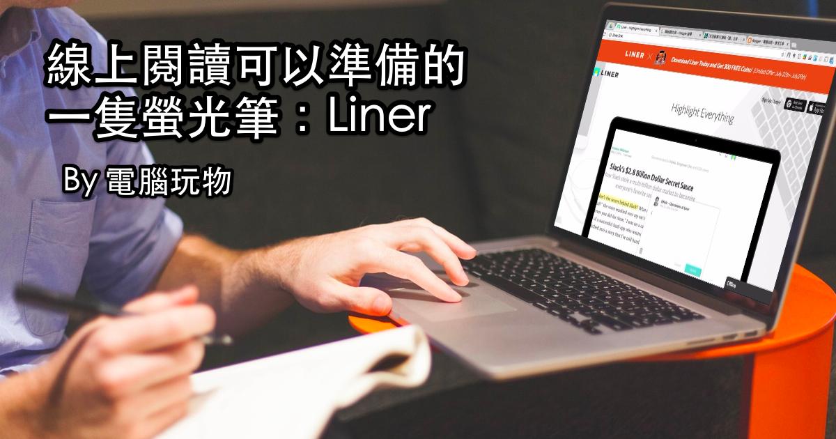 線上閱讀時準備這隻 Liner 螢光筆筆記與同步畫重點