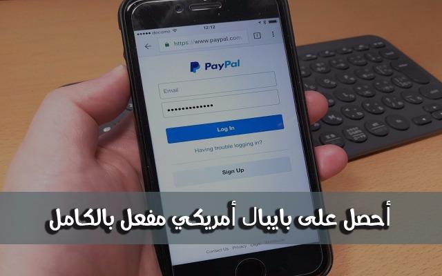 كيفية فتح حساب paypal امريكي مفعل 100%